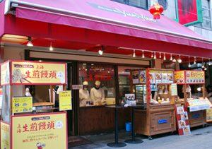 Chinese Bar yunyun(チャイニーズバールユンユン)