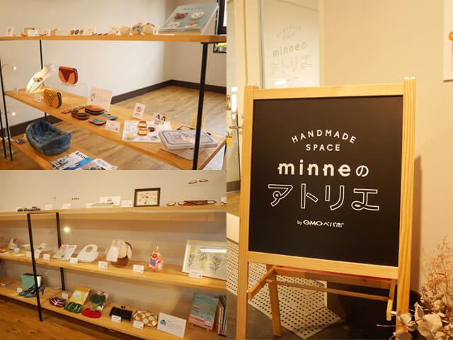 「minneのアトリエ」を神戸にオープン