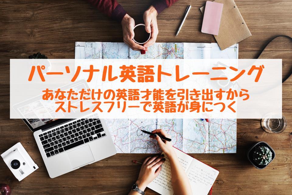 神戸の英語個人レッスンマンツーマンレッスン